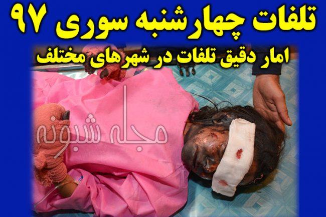 مصدومان و مجرحان چهارشنبه سوری 97 +تصاویر دلخراش تلفات و قربانیان