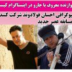 بیوگرافی احسان فولادوند نوازنده با جارو مسابقه عصر جدید