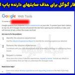ایمیل اخطار گوگل به سایت های دارنده کد تبلیغات پاپ آپ + پنالتی شدن سایت