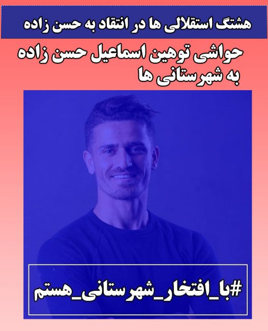 اسماعیل حسن زاده