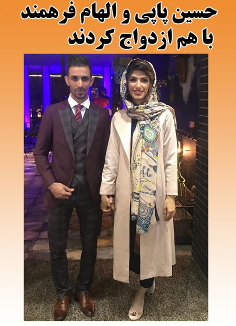 ازدواج حسین پاپی و الهام فرهمند دو فوتبالیست + تصاویر مراسم ازدواج