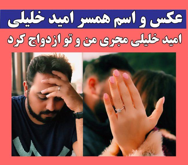 ازدواج امید خلیلی