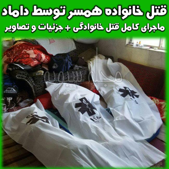 کشتار و قتل عام خانوادگی در دزفول توسط داماد + اختلاف خانوادگی در شهرک اسلام آباد