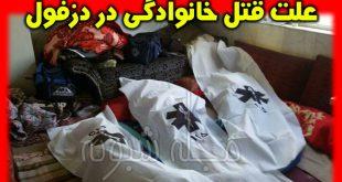 جنایت و قتل خانوادگی در دزفول توسط داماد + اختلاف طایفه ای در شهرک اسلام آباد