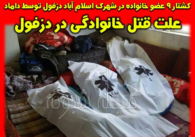 کشتار و قتل عام خانوادگی در دزفول توسط داماد + اختلاف خانوادگی دزفول
