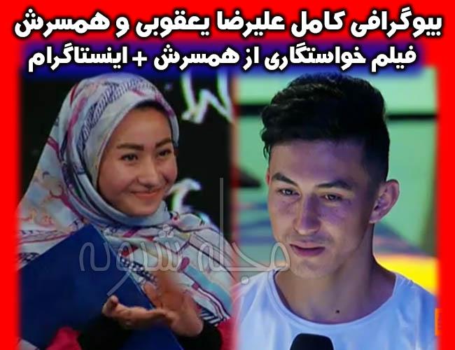 اجرای عليرضا يعقويي در عصر جدید | بیوگرافی علیرضا یعقوبی افغانی و همسرش