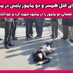 شهادت دو مامور پلیس در خیابان ارشاد مشهد +جزئیات