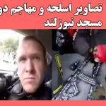 حمله مسلحانه به مساجد نیوزیلند + فیلم به رگبار بستن مسلمانان در مساجد نیوزلند