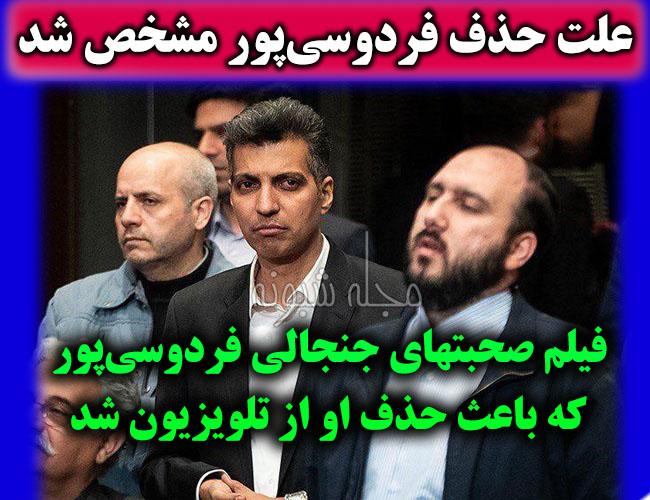 علت و دلیل حذف عادل فردوسی پور و برنامه نود و ماجرای علی فروغی