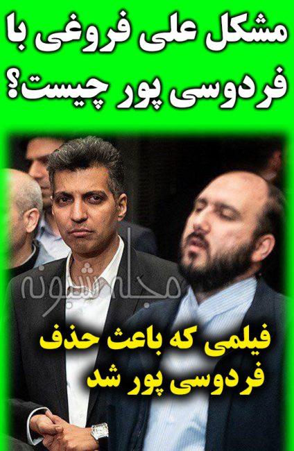 علت و دلیل حذف عادل فردوسی پور و برنامه 90 و ماجرای علی فروغی