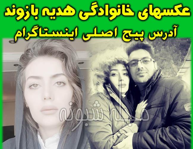 بیوگرافی هدیه بازوند بازیگر و همسرش عکس های هدیه بازوند + پیج اینستاگرام