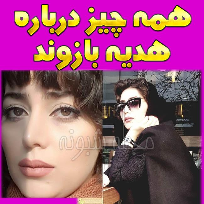 بیوگرافی هدیه بازوند بازیگر نقش روژان در سریال نون خ + پیج اینستاگرام
