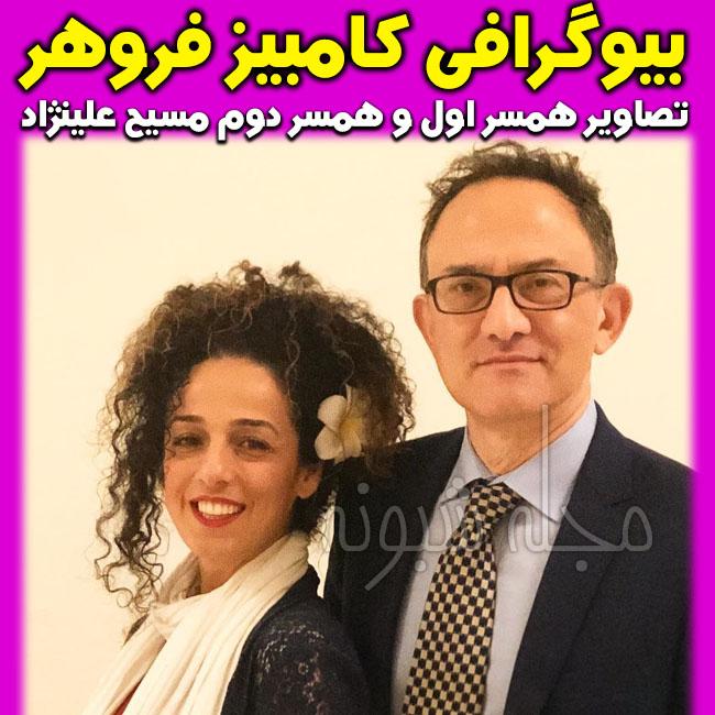 کامبیز فروهر همسر مسیح علی نژاد کیست؟ همسر اول مسيح علي نژاد