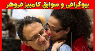 کامبیز فروهر همسر مسیح علی نژاد کیست؟ + پویان پسر مسیح علی نژاد