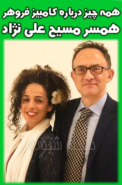 کامبیز فروهر همسر مسیح علی نژاد کیست؟