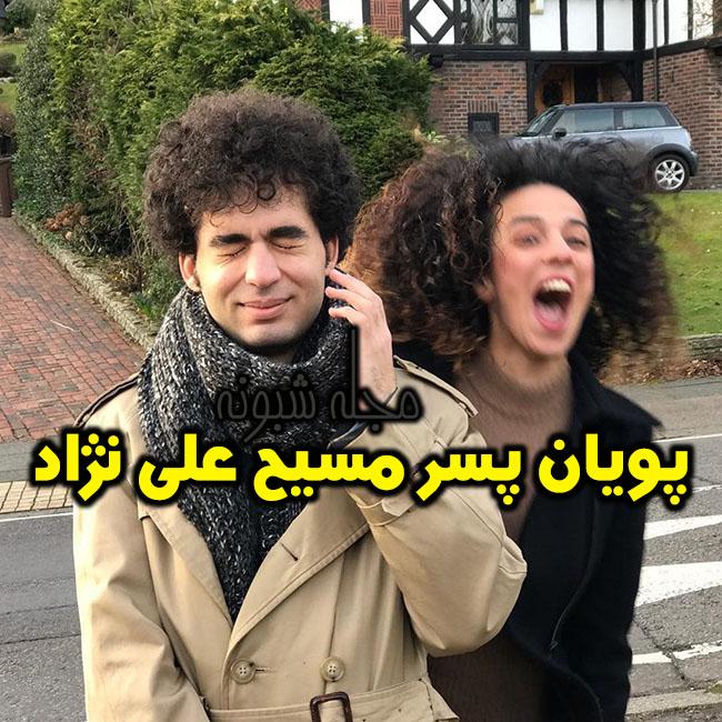 عکس پویان پسر مسيح علي نژاد