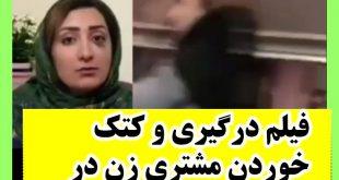 کتک زدن مشتری زن در نمایندگی ساپیا در کرمان (فیلم و عکس)