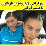 بیوگرافی لانا رودز بازیگر مستهجن + همسر ایرانی لانارودز کیست