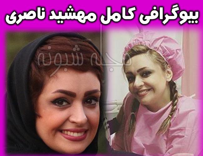 عکس های شخصی مهشید ناصری همسر هدایت هاشمی
