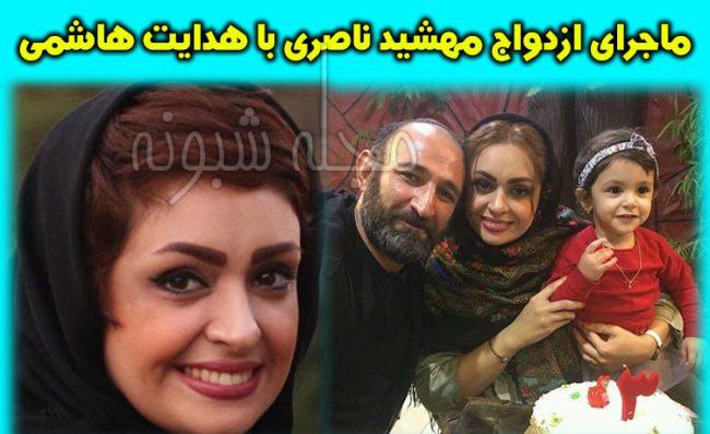 ماجرای ازدواج مهشيد ناصري و هدايت هاشمي