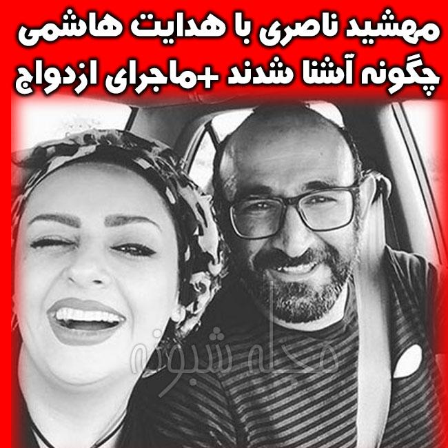 عکس دو نفره مهشید ناصری و هدایت هاشمی