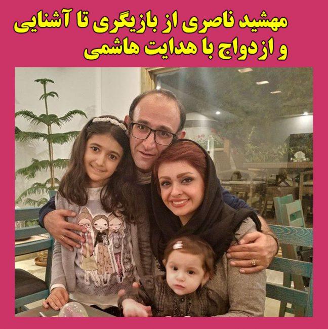 بیوگرافی مهشید ناصری همسر هدایت هاشمی