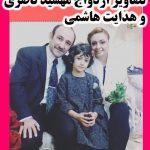 بیوگرافی مهشید ناصری