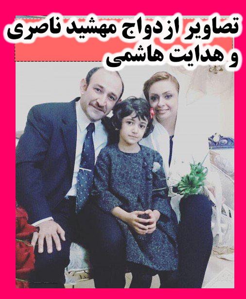 ماجرای ازدواج مهشید ناصری با هدایت هاشمی
