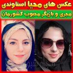 بیوگرافی محیا اسناوندی (مجری بازیگر) و همسرش + عکس های محيا اسناوندي