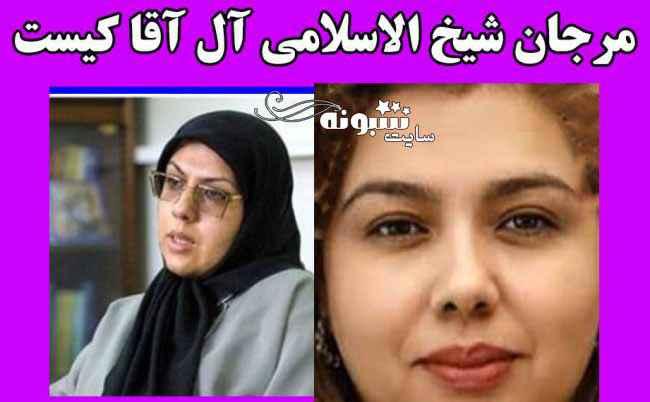 مرجان شیخ الاسلامی آلآقا