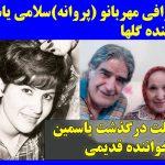 بیوگرافی یاسمین (مهربانو) سلامی خواننده قدیمی + درگذشت یاسمین خواننده گلها