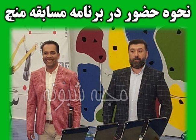 نحوه ثبت نام و شرکت در مسابقه منچ علی انصاریان شبکه 5 پنج