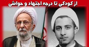 بیوگرافی آیت الله محمدتقی مصباح یزدی و همسرش + فرزندان مصباح يزدي