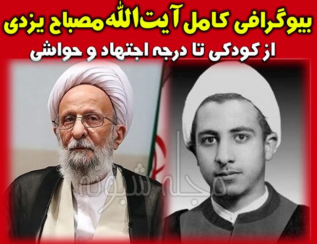 بیوگرافی آیت الله محمدتقی مصباح یزدی درگذشت