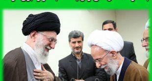 صحبت های آیت الله مصباح یزدی درباره اشتباه رهبر و رهبری