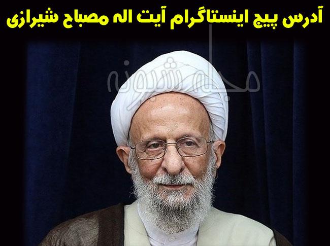اینستاگرام آیت الله محمدتقی مصباح یزدی و همسرش + فرزندان مصباح يزدي