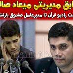بیوگرافی سید میعاد صالحی مدیرعامل صندوق بازنشستگی + سوابق