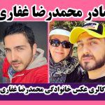 بیوگرافی محمدرضا غفاری بازیگر