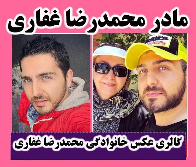 بیوگرافی محمدرضا غفاری بازیگر و مادرش و تصاویر محمدرضا غفاری + اینستاگرام