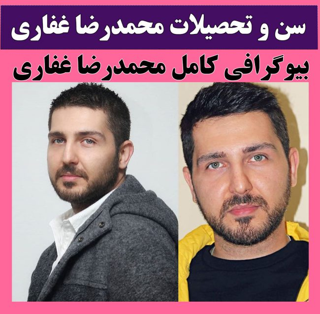 بیوگرافی محمدرضا غفاری بازیگر و تصاویر محمدرضا غفاری + اینستاگرام