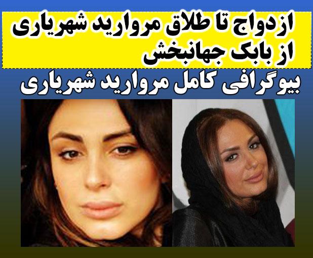 بیوگرافی مروارید شهریاری
