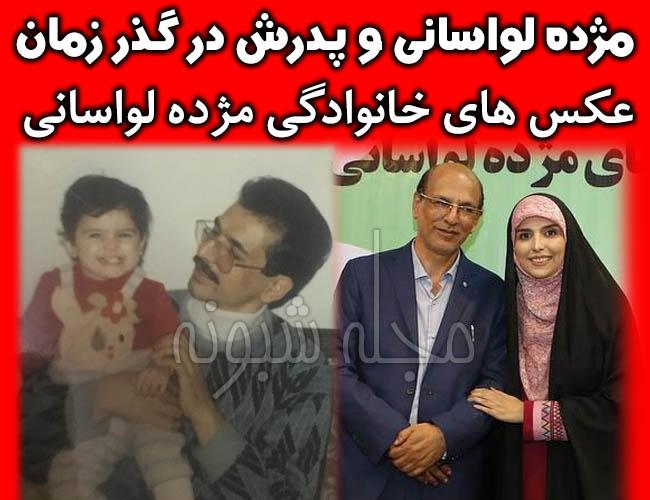 بیوگرافی مژده لواسانی و پدرش + ماجرای ازدواج و تصاویر مژده لواساني