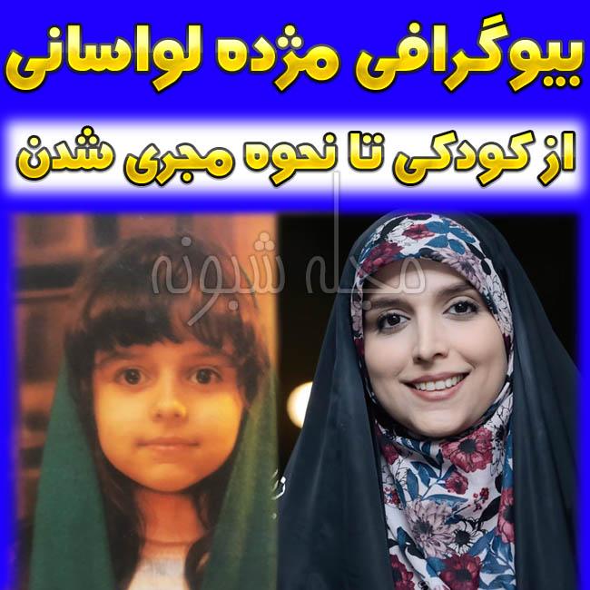 بیوگرافی مژده لواسانی و کودکی اش + ماجرای ازدواج و تصاویر مژده لواساني
