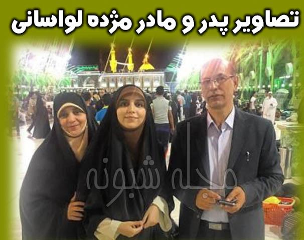 عکس مژده لواسانی و پدر و مادرش