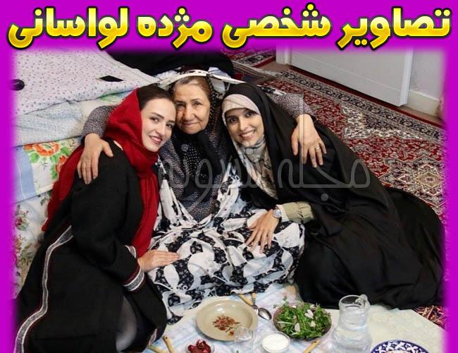 بیوگرافی مژده لواسانی و همسرش + ماجرای ازدواج و تصاویر مژده لواساني