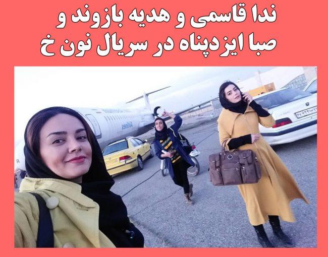 بیوگرافی ندا قاسمی بازیگر نقش شیرین در سریال نون خ