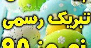 پیامک و متن تبریک رسمی عید نوروز 98 و سال نو 1398