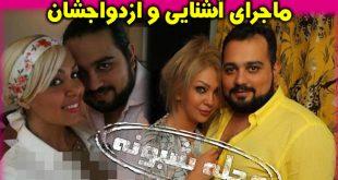 ازدواج امید خلیلی مجری من و تو + عکس همسر امید خلیلی