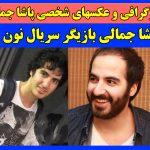 بیوگرافی پاشا جمالی بازیگر + عکس های پاشا جمالی بازیگر سریال نون خ