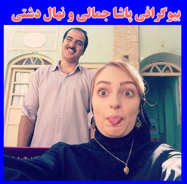 بیوگرافی پاشا جمالی و همسرش